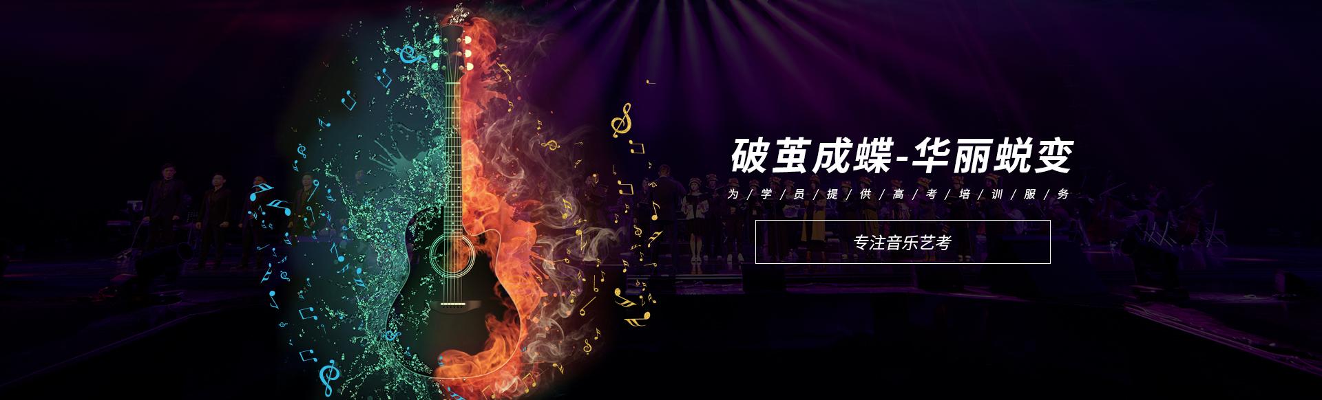 重庆高考音乐集训