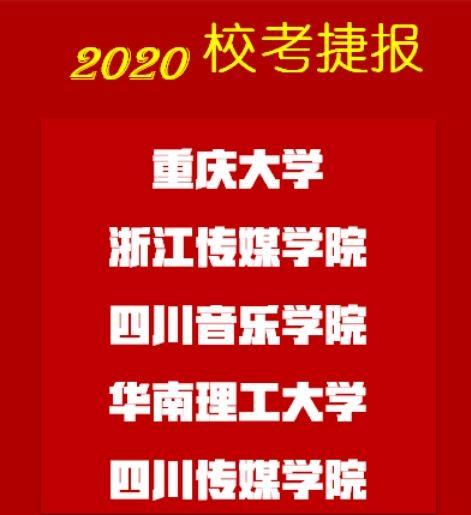 2020级校考成绩榜